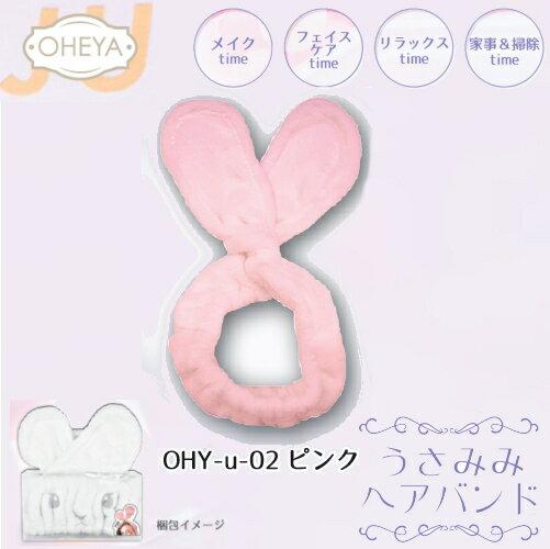 ※2個までゆうパケット送料250円※ 『OHEYA(オヘヤ) うさみみ ヘアバンド (PINK/ピンク)』