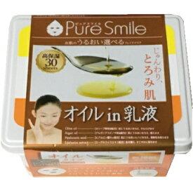 『エッセンス マスク 30枚セット オイル in 乳液 (乾燥肌オススメ) 【Pure Smile (ピュア スマイル)】』