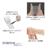 【定形外郵便送料無料】『FURENAIフレナイ肌保護フィルム』