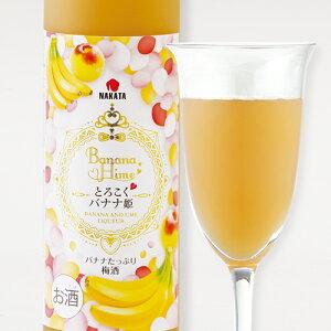 とろこく バナナ姫 バナナたっぷり梅酒 500ml 紀州産南高梅 完熟 梅酒 中田食品 バナナ果汁入り