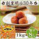 中田食品 紀州産南高梅 梅ぼし田舎漬 《減塩仕込み》 1kg 塩分8%