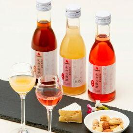 【数量限定】ホワイトデー ギフト 梅酒 中田食品 梅のお酒 【送料無料】
