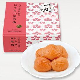 中田食品 梅干し 紀州産南高梅 はちみつ完熟梅 1kg はちみつ 減塩 塩分6%