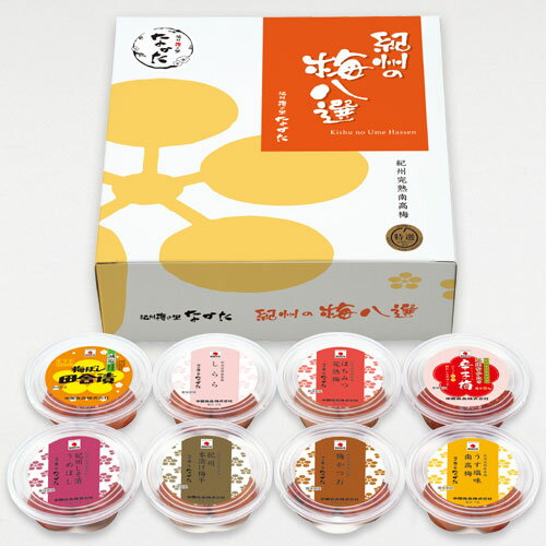 中田食品 紀州産南高梅 紀州の梅八選 60g×8種類 梅干し はちみつ 減塩