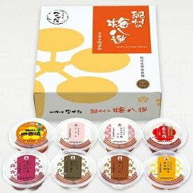 中田食品 紀州産南高梅 紀州の梅八選 梅干し 60g×8種類 減塩 はちみつ