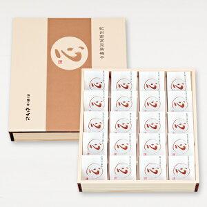 中田食品 梅干し 紀州南高完熟梅干 心 20粒 塩分10% 贈答 ギフト 減塩【送料無料】