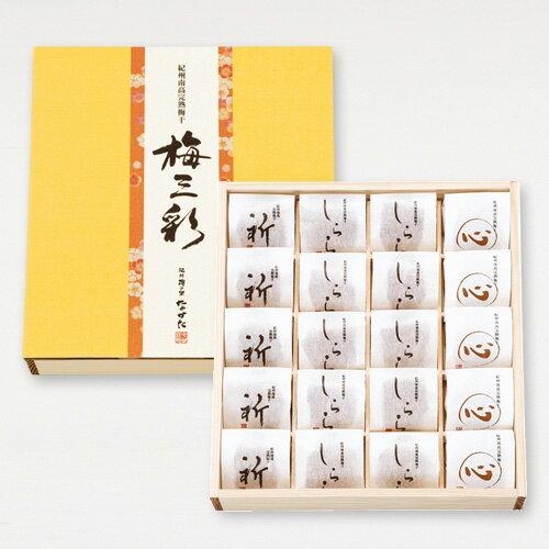 中田食品 紀州南高完熟梅干 梅三彩 うめさんさい 梅干し 20粒 贈答 ギフト 減塩【送料無料】