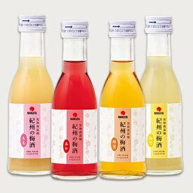 紀州の梅酒 4本セット もも・あか・蜂蜜・柚子 梅酒 サプライズ 梅 南高梅 ギフト 人気 美味しい ホワイトデー【送料無料】