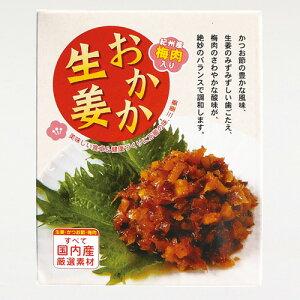 中田食品 紀州産梅肉入 おかか生姜 200g
