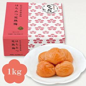 中田食品 梅干し 紀州産南高梅 はちみつ完熟梅 1kg 減塩 塩分6% はちみつ