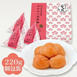 中田食品 紀州産南高梅 梅干し はちみつ完熟梅 個包装 減塩 はちみつ 220g 塩分6%