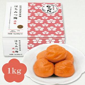 中田食品 梅干し 紀州産南高梅 はちみつ梅 減塩 1kg はちみつ 塩分3%