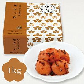 中田食品 紀州産南高梅 梅かつお 梅干し 1kg 塩分11% 減塩
