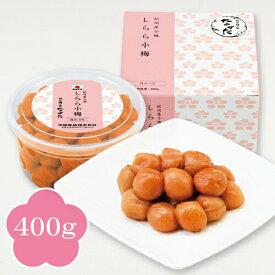中田食品 梅干し 紀州産小梅 しらら小梅 400g 減塩 塩分5%