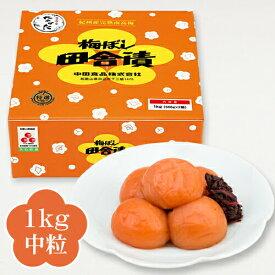 中田食品 梅干し 紀州産南高梅 梅ぼし田舎漬 1kg 中粒 塩分11% 減塩