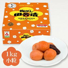 中田食品 紀州産南高梅 梅ぼし田舎漬 1kg 小粒 梅干し 塩分11% 減塩