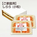 中田食品 梅干し 紀州産南高梅 しらら【小粒】680g 塩分5% 減塩 お弁当 うす塩