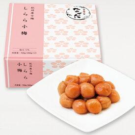 中田食品 紀州産小梅 しらら小梅 700g 塩分5% 梅干し 減塩