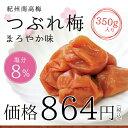 【数量限定】 中田食品 紀州南高梅 つぶれ梅 まろやか味 350g