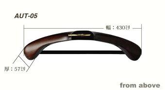 木製メンズスーツハンガー:Authentic-05(フェルトバー)