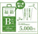 2018福箱 メンズ Bコース(AUT)【ナカタハンガー直販/中田ハンガー/収納/福袋】【NAKATA HANGER】