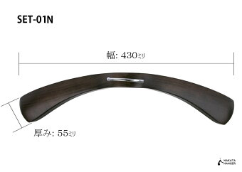 メンズ用木製スーツハンガーSET-01N