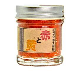 天空の柚子胡椒「赤と黄」35g