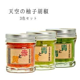 天空の柚子胡椒3色セット