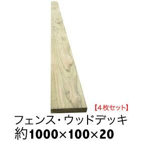 【ACQ杉板】長さ1000mm×幅100mm×厚20mm4枚セット【ウッドデッキ/床板/フェンス/DIY/目隠しフェンス/すのこ】