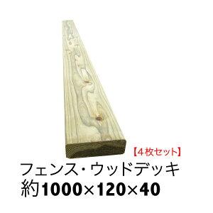 ACQ国産杉板【長さ1000mm×幅120mm×厚40mm】4枚セット【ウッドデッキ/床板/フェンス/DIY/目隠しフェンス】