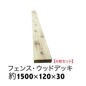 【ACQ国産杉板】長さ1500mm×幅120mm×厚30mm】4枚セットウッドデッキ/床板/フェンス/DIY/目隠しフェンス