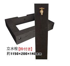 立水栓・枠セット 杉枕木【防腐・防蟻処理済】