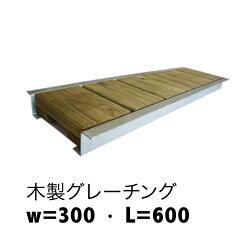 木製グレーチング長さ約600mm・幅約300mm【モスグリーン色:保存処理木材仕様】【側溝蓋/溝蓋/蓋/グレーチング/カバー/U字側溝/溝カバー/国産/杉/天然木/ACQ/間伐材/木製】