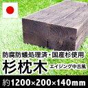 エイジング 中古風 枕木【防腐防蟻処理済】約1200×約200×約140