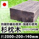 エイジング 中古風 枕木【防腐防蟻処理済】約2000×約200×約140