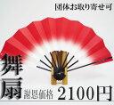 【特別価格】舞扇 赤ぼかし 黒塗り002-0905