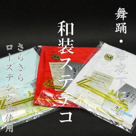 和装ステテコ 《白/赤/水色 M/L/LL》※LLのみ3900円