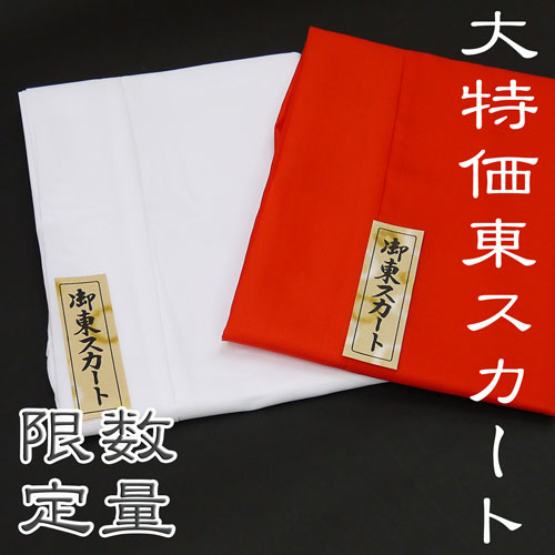 和装小物 ネット限定価格!東スカート(赤1800円・白)※当東スカートは地紋はございません。