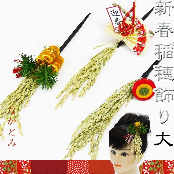2019年新年稲穂飾り 新入荷 米俵・独楽・扇・椿