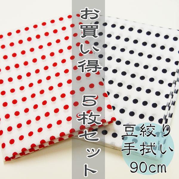 日本製 赤/紺豆絞り 手拭い5枚セット 006-t0601