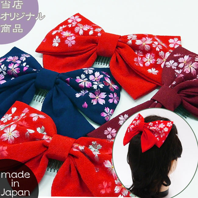 【日本製】桜刺繍袴リボン 和風りぼん 赤/青/エンジ旧タイプは-100円