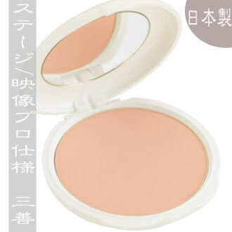 Stage makeup-Miyoshi two-way cake