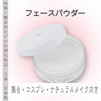 Stage makeup-Miyoshi powder powder 6 color Kona oshiroi
