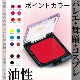 【ネコポス対応商品】三善 mitsuyoshi クラウンカラー(油性 ポイントメイク)