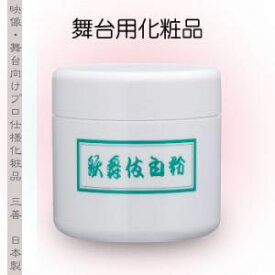舞台メイク 三善mitsuyoshi 歌舞伎白粉 250g 150g(1500円)