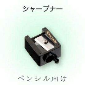 三善 mitsuyoshi ペンシルシャープナー (コンシーラ向けは400円)