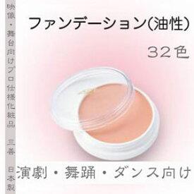【ネコポス対応商品】三善 mitsuyoshi  グリースペイント ドーラン 油性ファンデーション32色