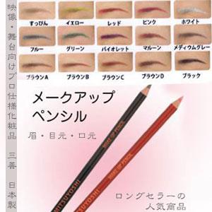 【ネコポス対応商品】三善 mitsuyoshi メークアップペンシル  眉・目・口