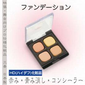 舞台メイク 三善mitsuyoshi シャレナカバーファンデーションアソート 4色セット