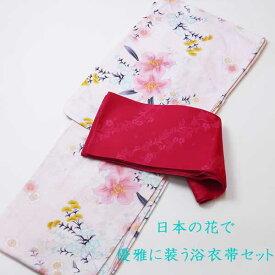 カジュアル浴衣・帯2点セット《薄ピンク 野山花》フリーサイズ帯不要なら -1000円